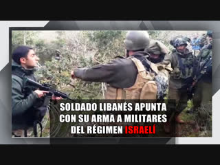 Soldado libanés apunta con su arma a militares del régimen israelí
