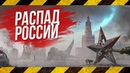✔Путинская система власти приведет к распаду России Доказательства Революция Бычковский