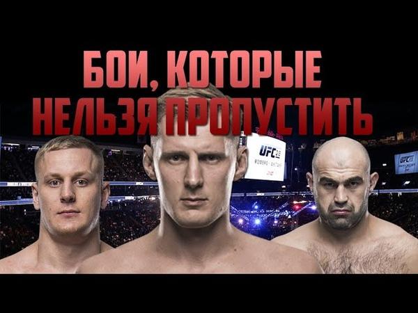 Бои, которые НЕЛЬЗЯ пропустить. UFC Санкт-Петербург