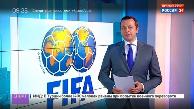 Новости на Россия 24 • Минспорта РФ футбольная сборная распущена в связи с окончанием чемпионата