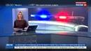 Новости на Россия 24 В Тверской области совершено массовое убийство