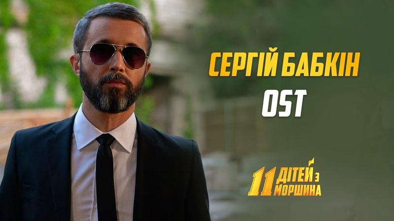Сергій Бабкін - 11 дітей з Моршина (Офіційний відеокліп) OST «11ДЗМ»