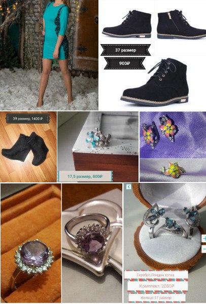 Платье, кольцо, обувь