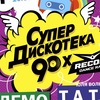 Супердискотека 90-х | 4 ноября | МТЛ Арена