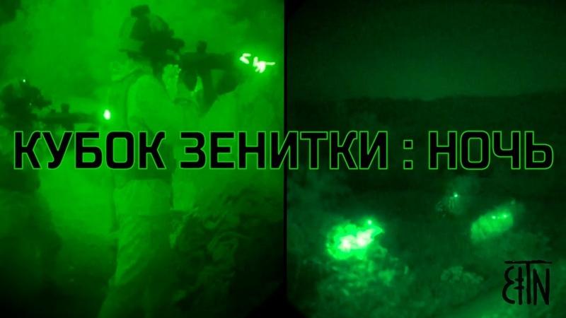 Кубок Зенитки 2018, часть II: упражнение Ночь