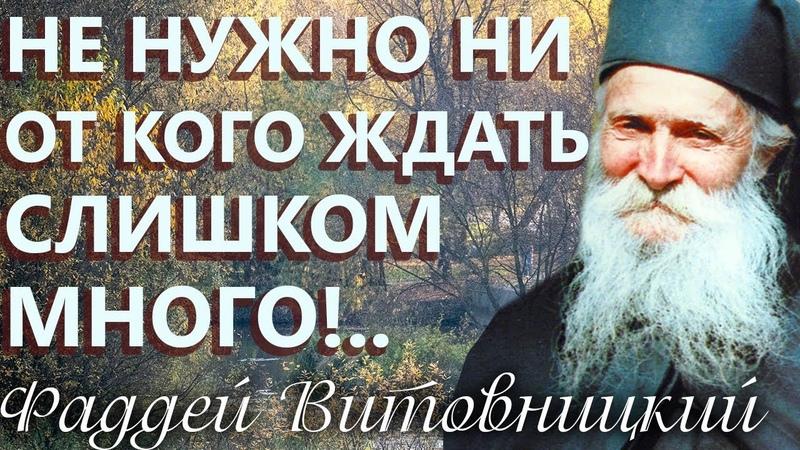 О смысле жизни состояниях души и цели попущений Господних Старец Фаддей Витовницкий
