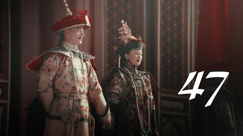 「4787」Внутренний дворец Легенда о Жуи | Ruyis Royal Love in the Palace | 如懿传