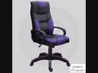 ..Ссылка👉🏻 @ ural_kresla 👈🏻#ПРОИЗВОДИТЕЛЬ 👍🏻 КРЕСЕЛ ..Кресло, модель РадмирВысота спинки:760ммШирина:510 ммГлубина: