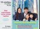 Мегаполиста бүгенге конкурентлы татар гаиләсе нинди булырга тиеш