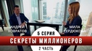 'Секреты Миллионеров' с Андреем Ховратовым В гостях Мила Сердюкова 5 серия, 2 часть