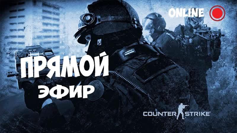 Counter-Strike Global Offensive.Под Пивко!
