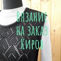 вязание на машине киров на заказ вконтакте