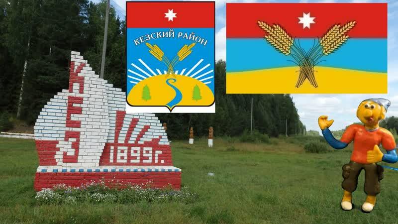 Символы Кезского района