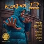 Смоки Мо альбом Кара-Тэ (10 лет спустя)