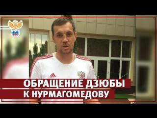 Дзюба пожелал Нурмагомедову победить Макгрегора