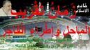 الشيخ عبد الفتاح حمداش : زَمَانُ تَقْريبِ ا