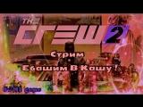 The Crew 2 - Стрим: Ебашим В Кашу !!! )))