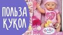 Игры в куклы Baby Born: Полезно ли для Детей? Family is