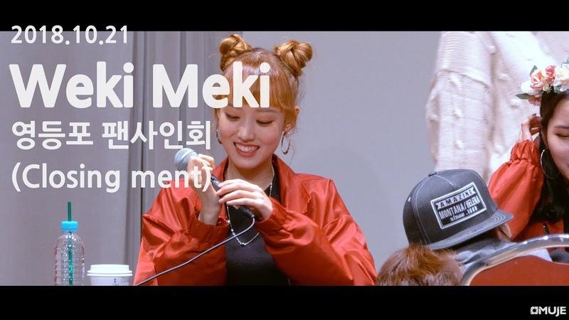 181021 위키미키(Weki Meki) _ 영등포 팬사인회 _ Closing ment (37min full cam)