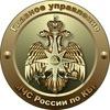 Glavnoe-Upravlenie-Mchs-Rossii Po-Kbr