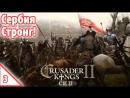 Crusader Kings 2 Сербия стронг 3