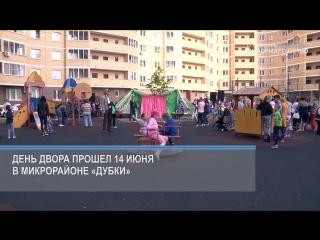 День двора прошёл в микрорайоне «Дубки»