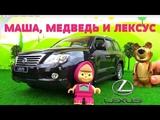 Маша и Медведь. Мишка купил Лексус. Masha and the Bear. Bear bought a Lexus