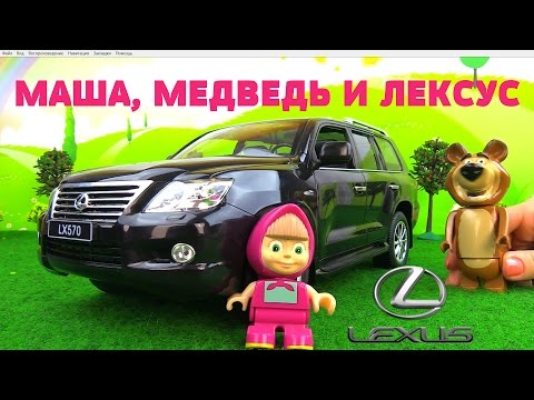 Маша и Медведь Мишка купил Лексус Masha and the Bear Bear bought a Lexus