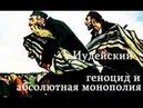 Иудейский геноцид и абсолютная монополия Citadel TV 21