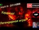 ● Dead Space - Легенда! Хардкор! Live3 ●