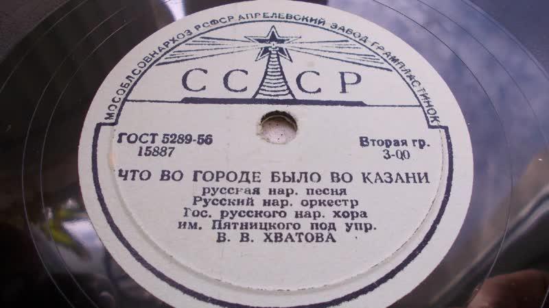 Русский народный оркестр хора им.Пятницкого – Что во городе было во Казани (Запись 1948 г.)
