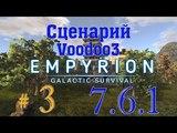 Empyrion - Galactic Survival играем с подписчиками #3