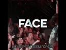 FACE - В твоем городе 🔥