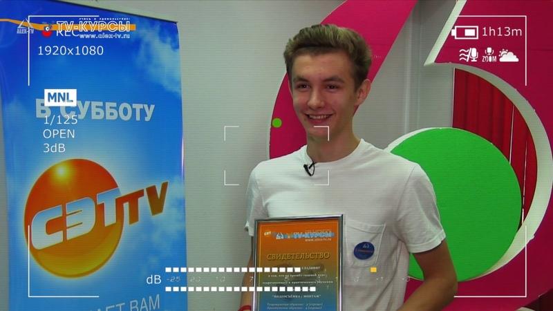 🎬 ТV-КУРСЫ. Артём Гладков: Я никогда не забуду своё первое занятие!