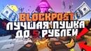 Blockpost Лучшее оружие до 5 рублей Обзор Sl8 BlockPost Обзор Оружия