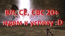 ВЛ, СЕ, СВС 20 идем к успеху :D 17.10.18 / RuClassic новый сервер Lilith!