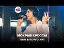 Тима Белорусских - Мокрые Кроссы LIVE Авторадио
