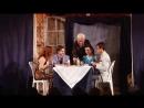 Отель Медовый месяц (ЦДРИ) - сцена Ужин