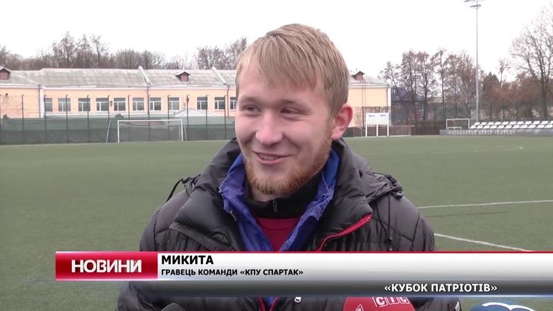 Футбол «Кубок Патріотів» серед студентів відбувся у Сумах
