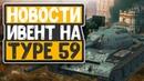 Подробности ивента на Тайп 59 WoT Blitz 5 7 ЦТВ CTW Type 59