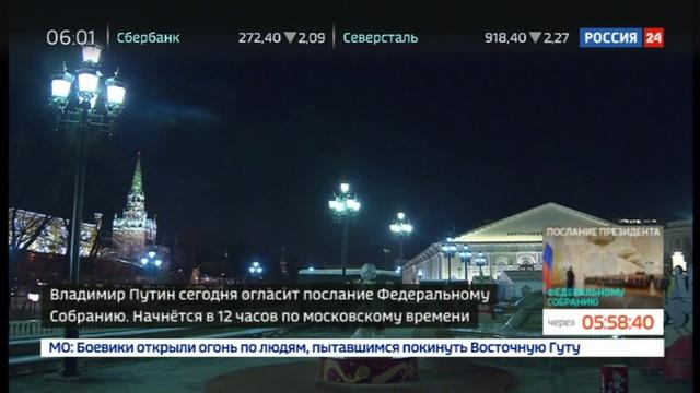 Новости на Россия 24 • Президент России огласит послание Федеральному Собранию