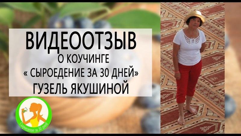 Сыроедение за 30 дней. Гузель Якушина о коучинге