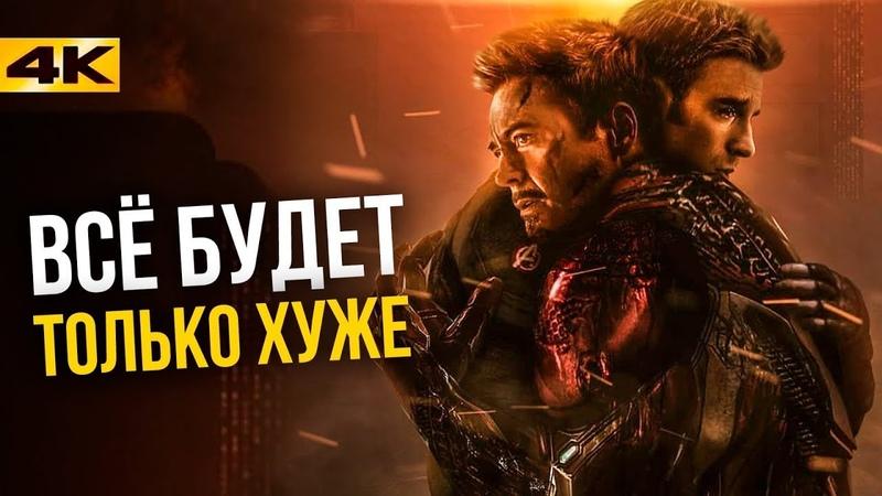 Все спойлеры Мстителей 4. Аннигулус и битва за измерение!