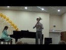 В.И.Щёлоков Концерт №3 - Герасимов Фёдор эуфониум, партия фортепиано Е.И.Яушева