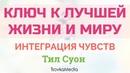 КЛЮЧ К ЛУЧШЕЙ ЖИЗНИ И МИРУ. ИНТЕГРАЦИЯ ЧУВСТВ ~ Тил Суон | TsovkaMedia