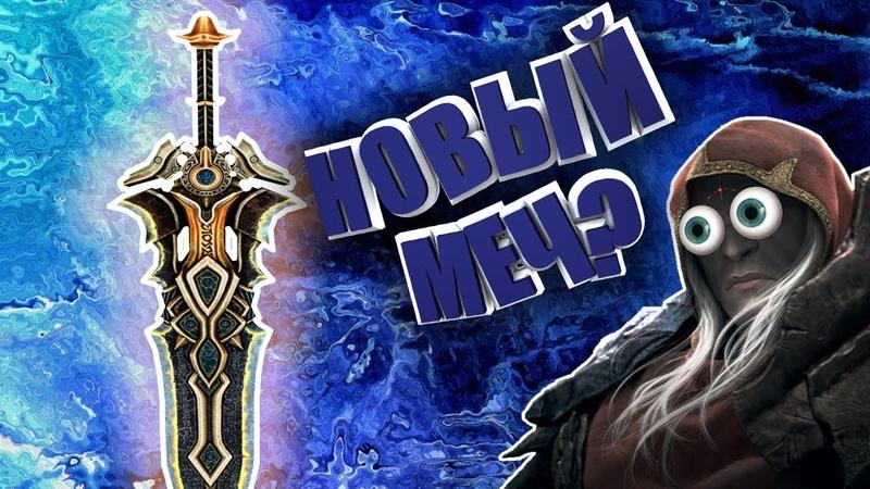 Собираем меч! Darksiders эпизод 16 | Прохождение, обзор, летсплей