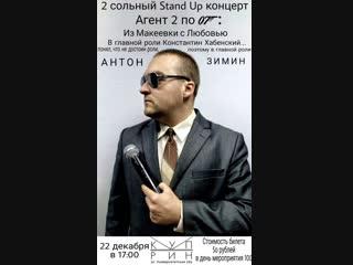 Антон Зимин - Суеверия и приметы