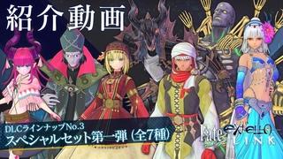 PS4/PS Vita『Fate/EXTELLA LINK』DLCラインナップNo.3『スペシャルセット第一弾』衣装紹介動画