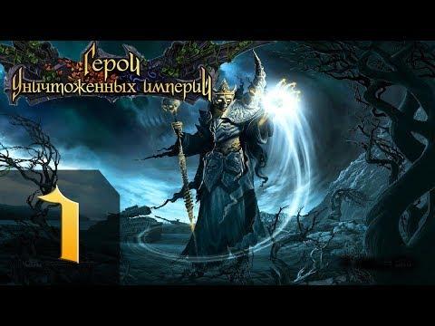Герои Уничтоженных Империй - Максимальная Сложность - Прохождение 1