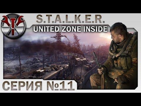 S T A L K E R UZI United Zone Inside ч 11